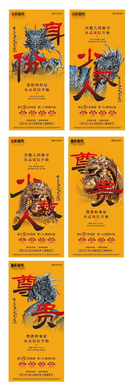 地产尊贵黄色中式系列海报-源文件