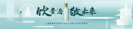酒业中国风地产风发布会主画面-源文件