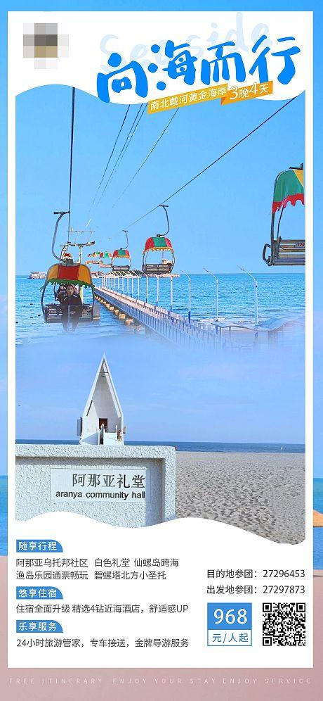旅游海报-源文件