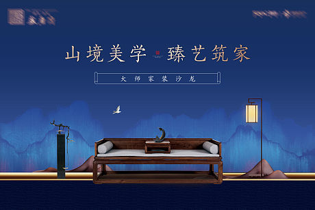 新中式家装活动背景板-源文件