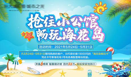 夏季畅玩海花岛活动展板-源文件