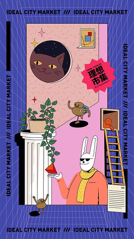 趣味插画市集海报-源文件