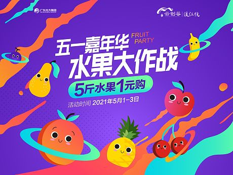 地产水果大作战