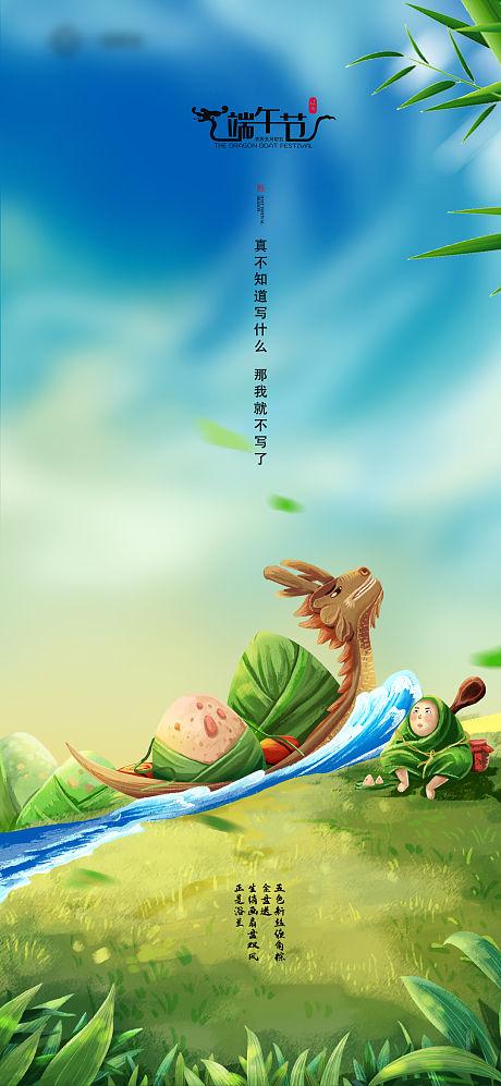 端午节插画海报-源文件