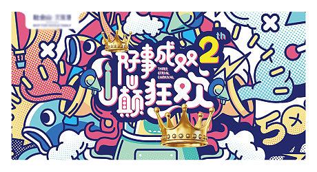 地产生日会主形象微信海报卡通插画炫酷-源文件