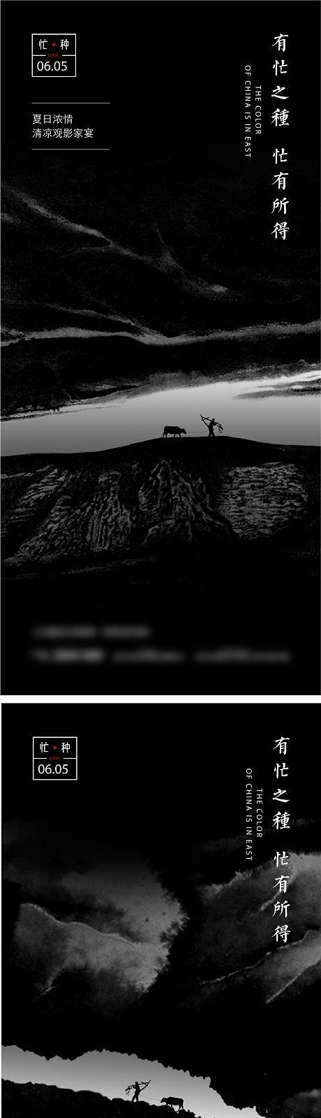 黑金芒种节气海报-源文件