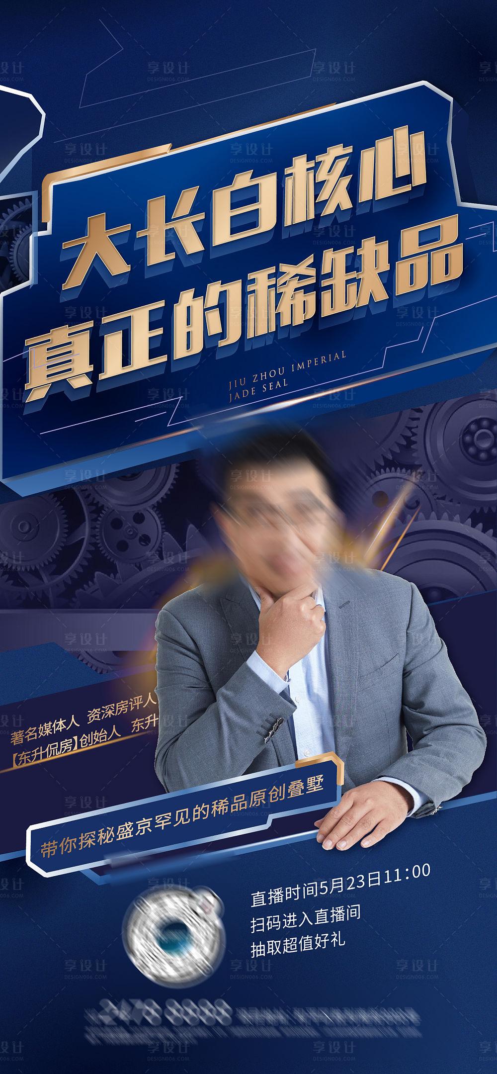 直播海报-源文件