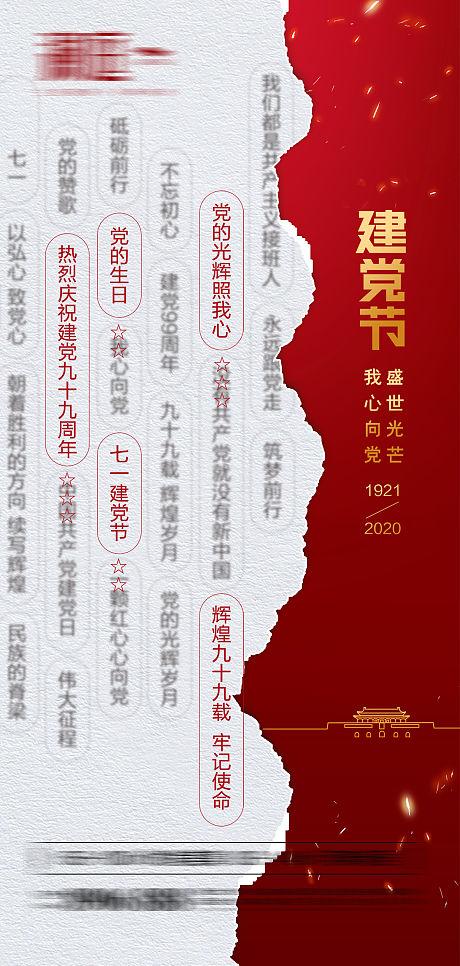 地产建党节宣传海报-源文件