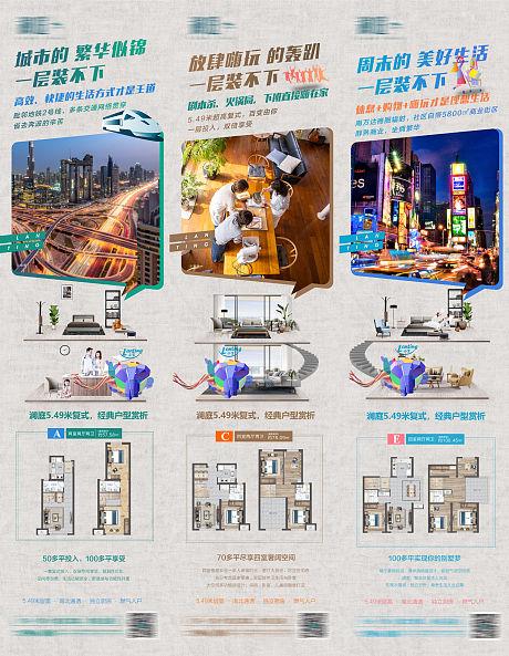 LOFT公寓综合配套价值点系列海报-源文件