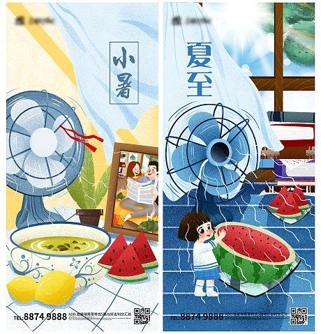 小暑、夏至节气海报-源文件