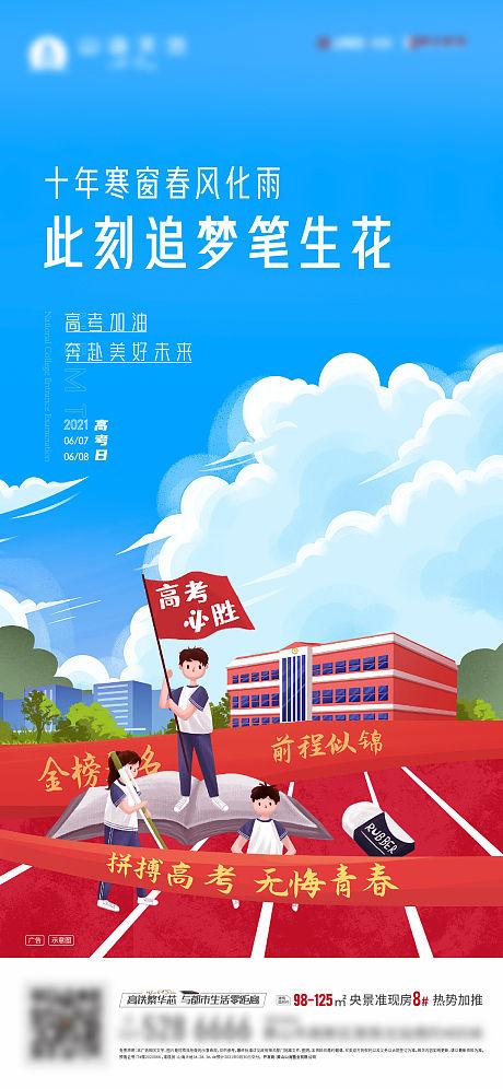 高考中考考试海报-源文件
