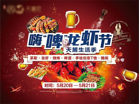 龙虾啤酒节背景板桁架-源文件