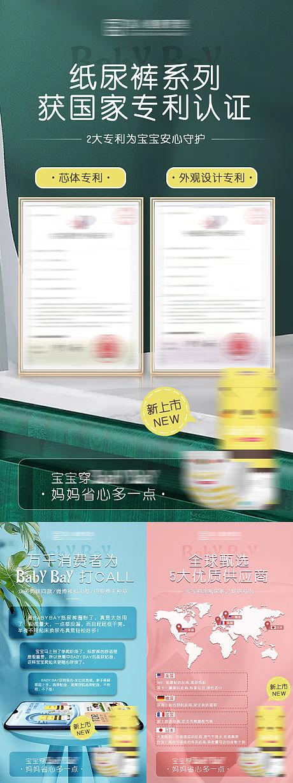 婴儿纸尿裤卖点海报 -源文件