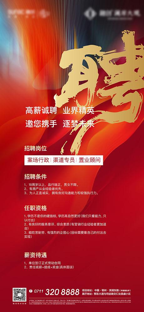 招聘热销销售地产激励红色质感海报-源文件