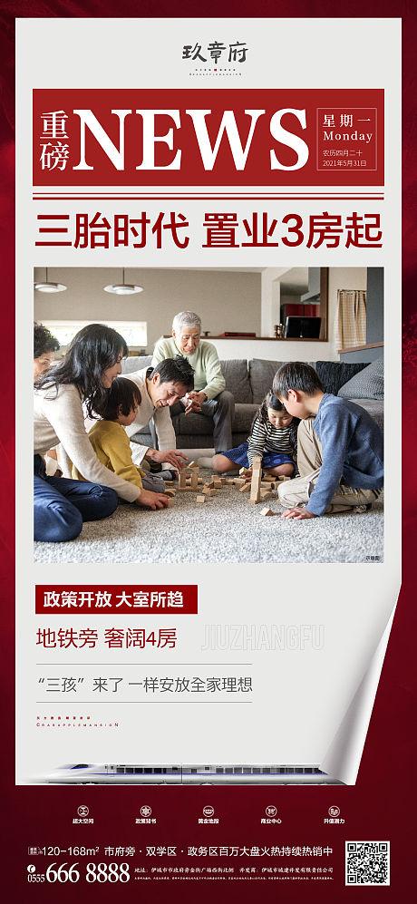 三孩政策新闻资讯海报-源文件