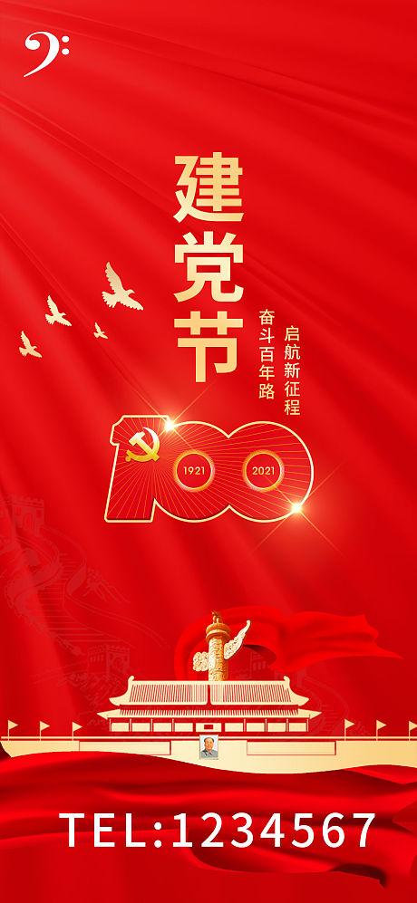 建党节红金海报-源文件