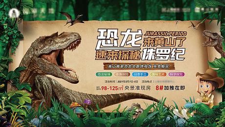 侏罗纪恐龙活动主画面-源文件
