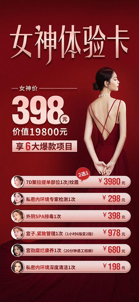 女神体验卡活动海报-源文件
