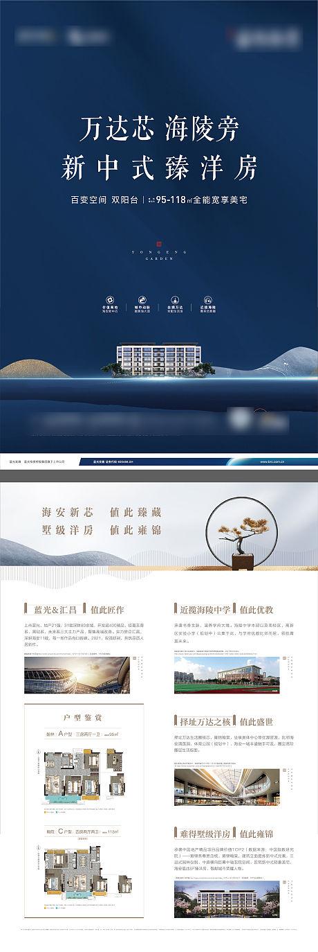 新中式地产单页-源文件
