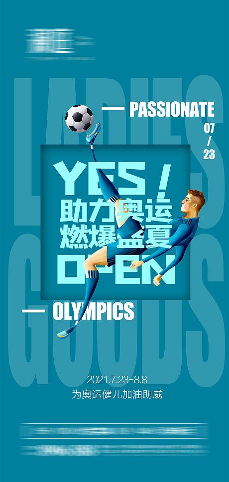 东京奥运会宣传海报-源文件