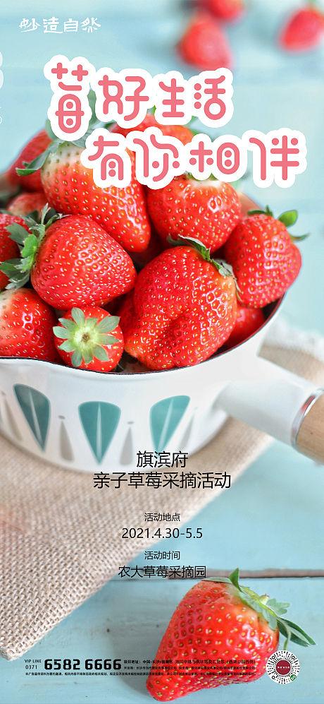 草莓亲子采摘活动海报-源文件