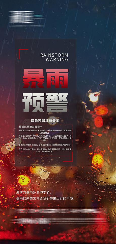 暴雨预警宣传海报-源文件