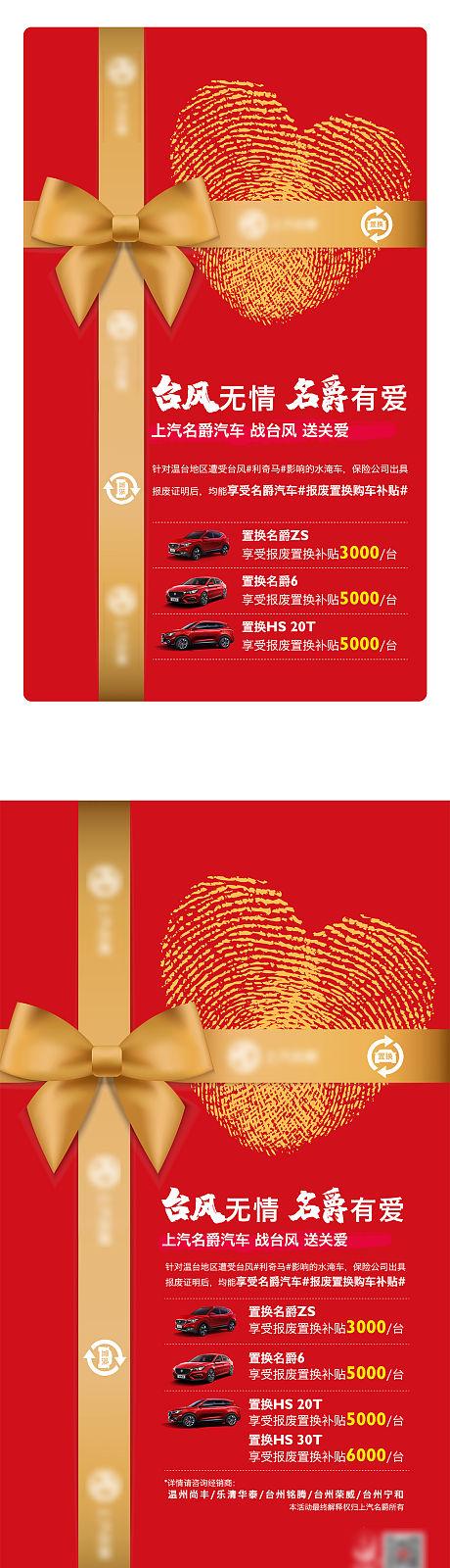 台风置换购车补贴微信画面-源文件