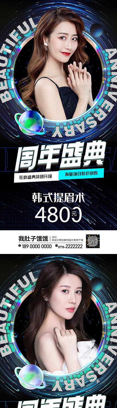 医美周年庆促销海报-源文件