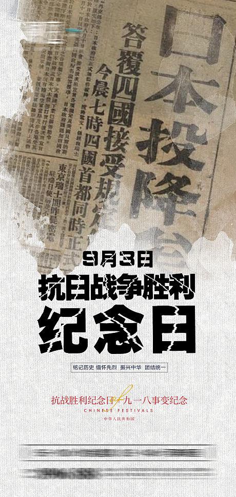 抗战胜利纪念日及九一八事变海报-源文件