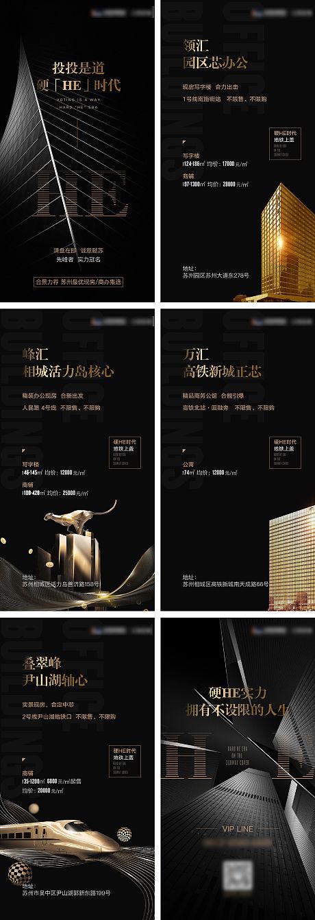 黑金地产h5-源文件