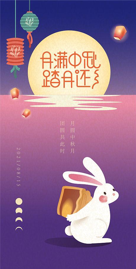 中秋节插画海报-源文件