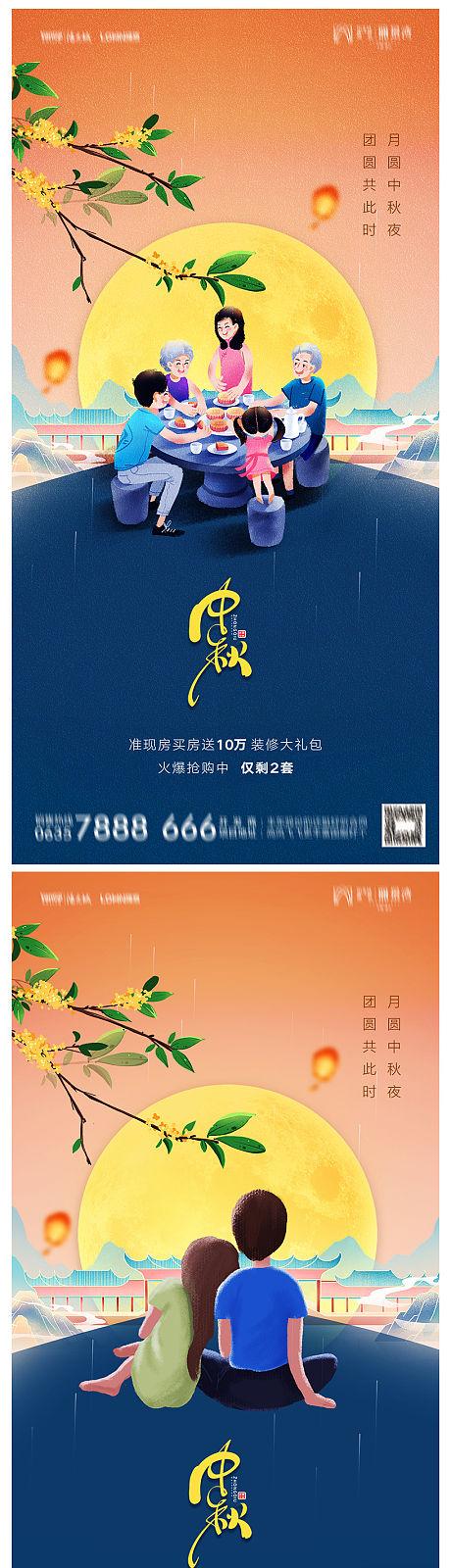 地产中秋节海报-源文件