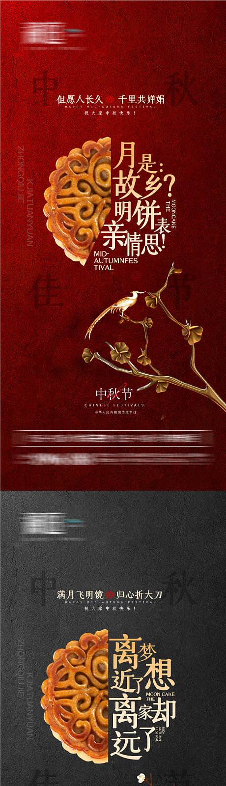 中秋节系列海报-源文件