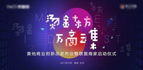 品牌发布会主kv-源文件