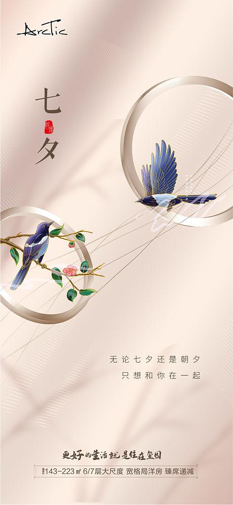 七夕-源文件