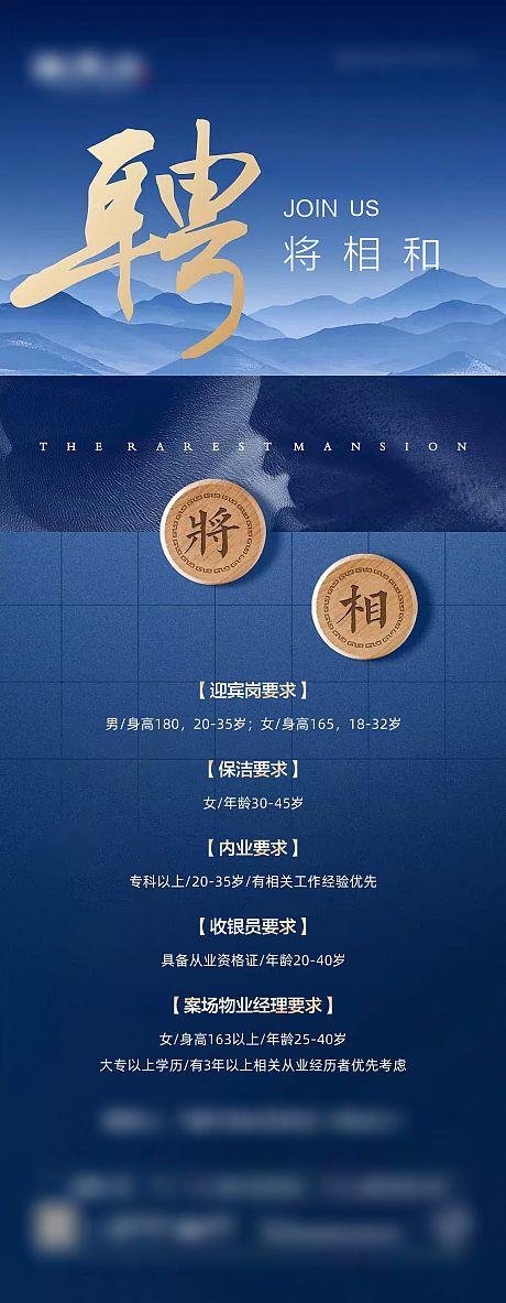 中式招聘单图海报-源文件