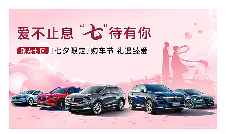 汽车七夕情人节520粉色展板-源文件