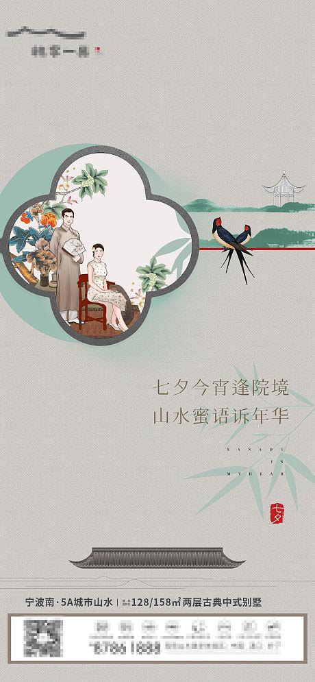 七夕中式 -源文件
