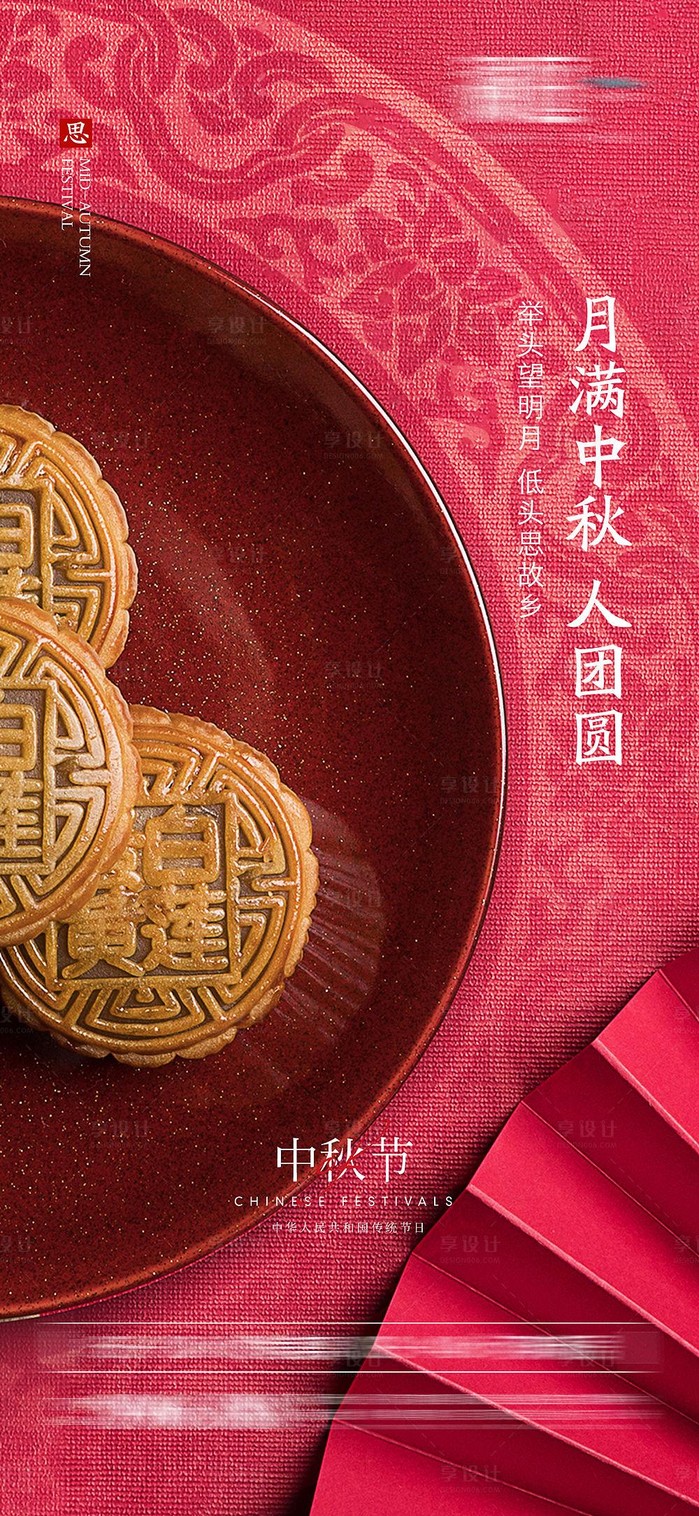 中秋节海报-源文件