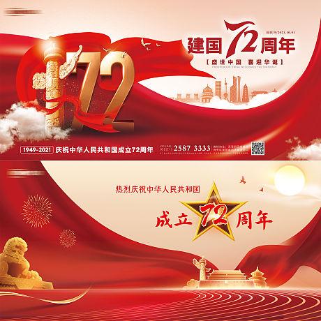 国庆节红金广告展板-源文件