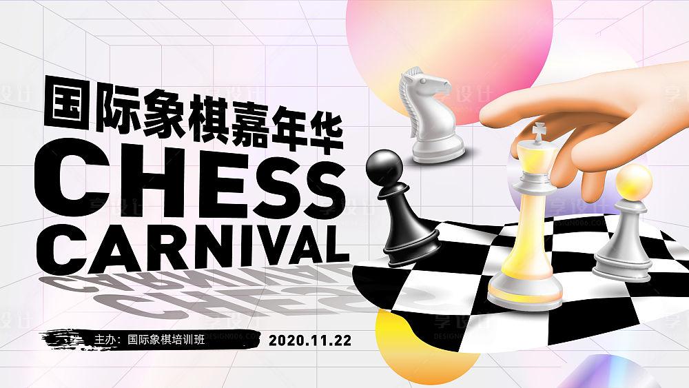 国际象棋嘉年华比赛活动展板-源文件