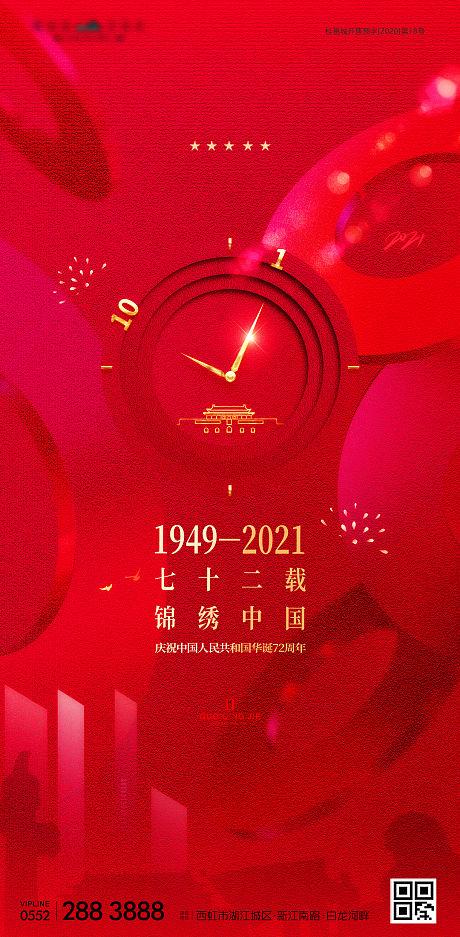国庆节金红简约海报-源文件