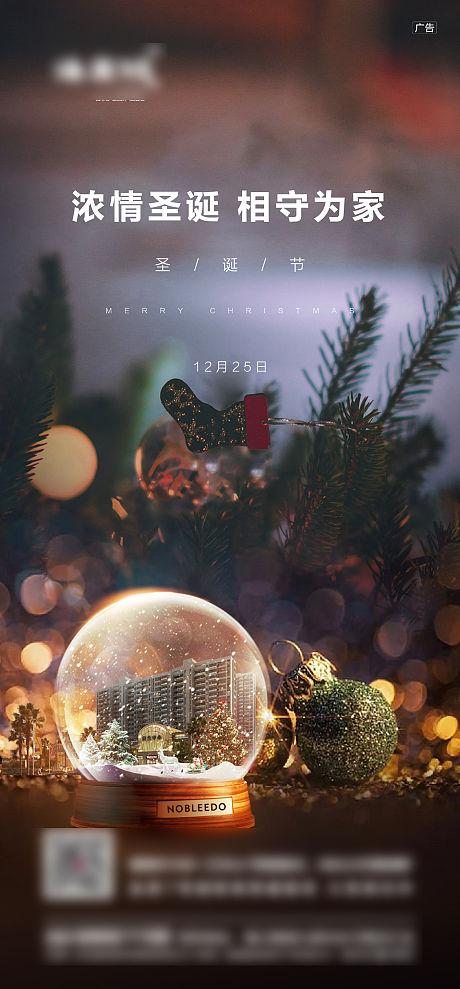圣诞节海报-源文件
