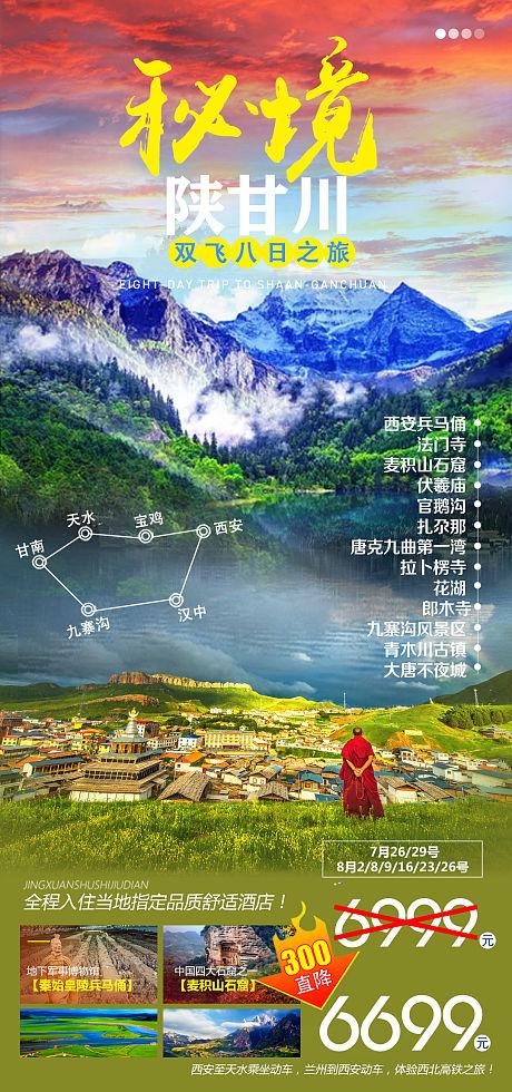 秘境陕甘川旅游海报-源文件