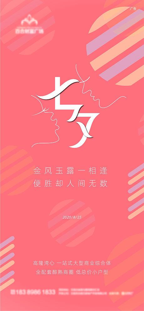 七夕海报-源文件