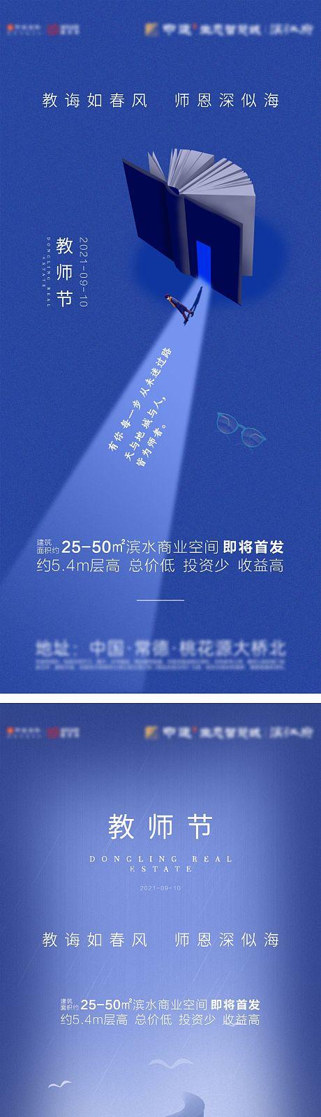 地产教师节系列海报-源文件