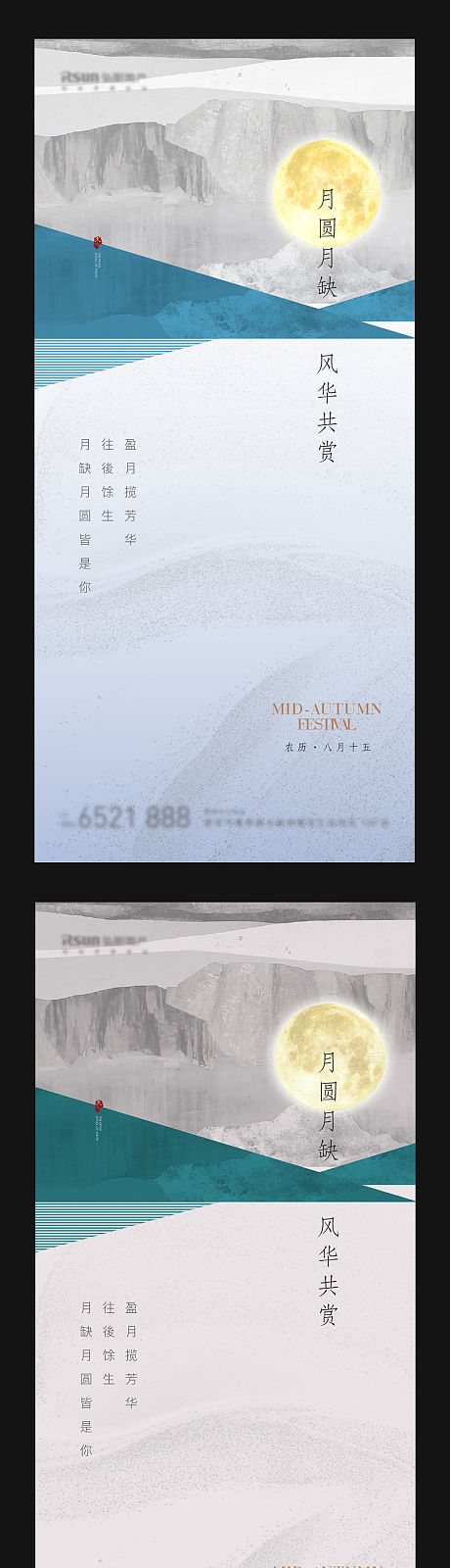 中秋新中式高级灰海报-源文件
