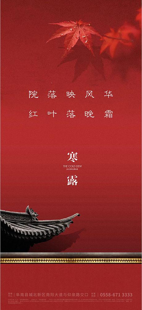 寒露海报-源文件