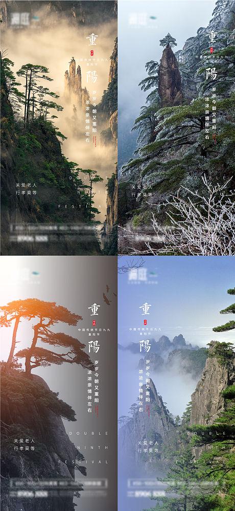 重阳节海报-源文件