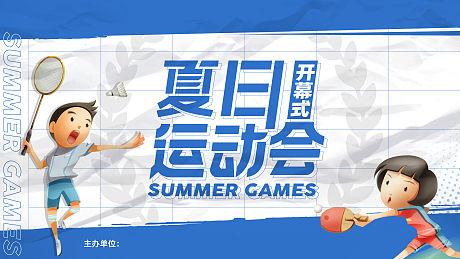 夏日运动会背景板-源文件